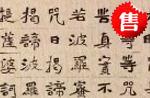 刘鲁旭书法作品