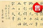 胡立民书法作品手稿