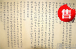 李玉江手稿书法作品