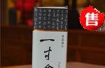 北京一寸金墨汁系列