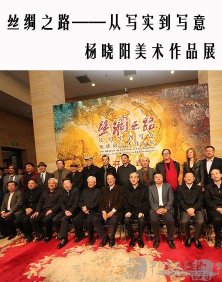 杨晓阳个展回溯与丝路的30年 获各界好评