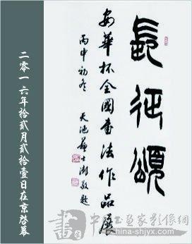"""展讯:""""长征颂・安华杯全国书法作品展""""即将在京启幕"""