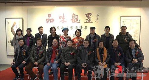 品味・观墨――中国画名家邀请展在