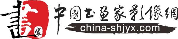 中国书画家影像网