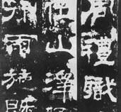 汉西岳华山碑