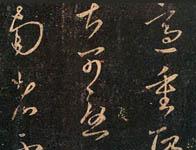 王羲之草书作品欣赏《重熙帖》2种