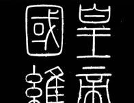 秦/李斯峄山石刻