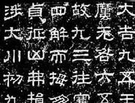 秦汉:蔡邕